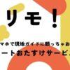 イタリア旅行専門店トゥッタ・イタリア